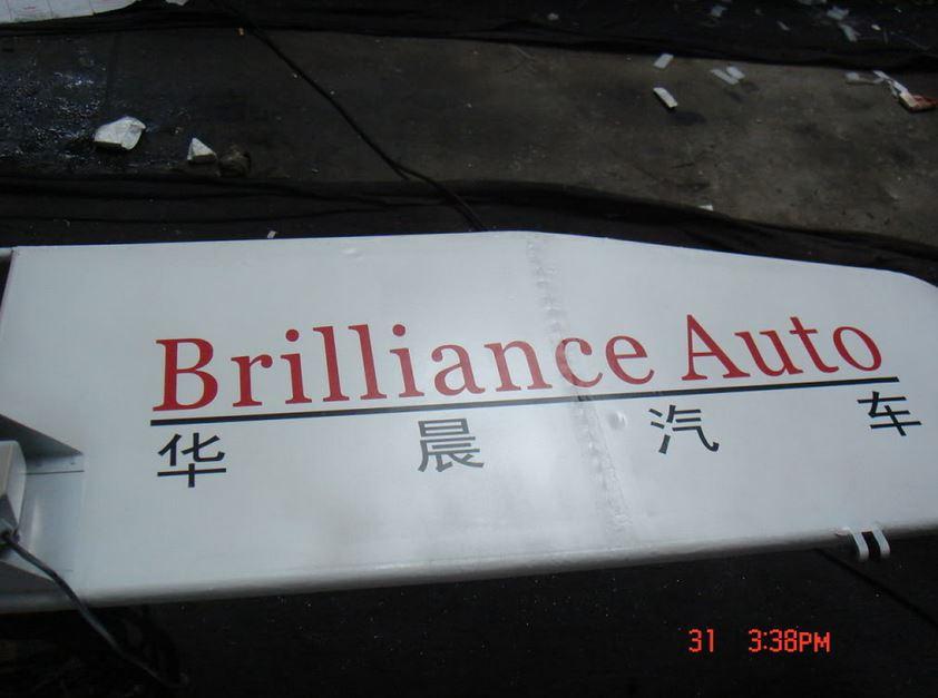 Brilliance Auto